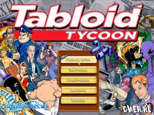 Tabloid Tycoon/Газетный магнат