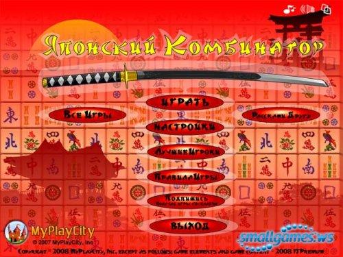 Японский комбинатор