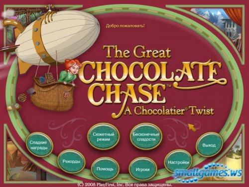 В погоне за Шоколадом