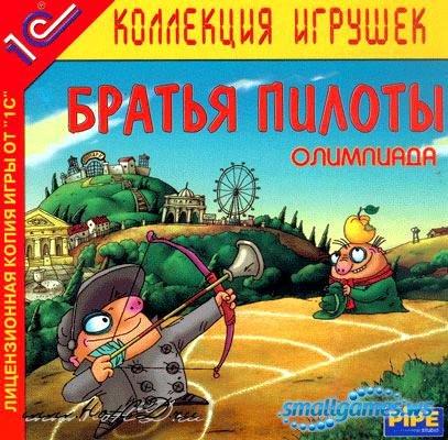 Братья Пилоты - Олимпиада