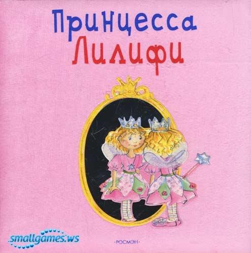 Принцесса Лилифи