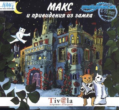 Макс и привидение из замка