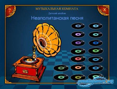 Играем с музыкой: Щелкунчик