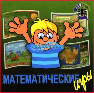 Математические игры (1997 г.)