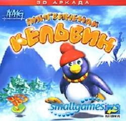 Пингвиненок Кельвин