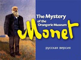 Monet and the Mystery of The Orangerie Museum