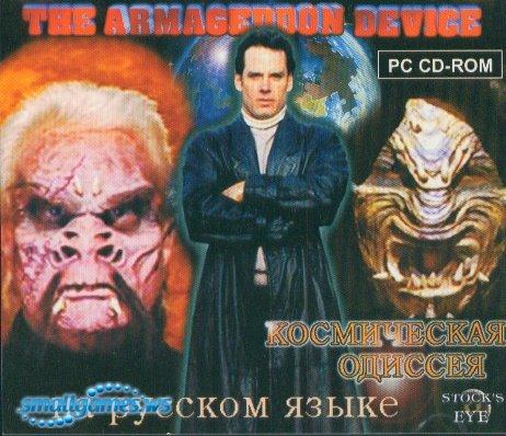 Time Warrior: The Armageddon Device - Космическая одиссея