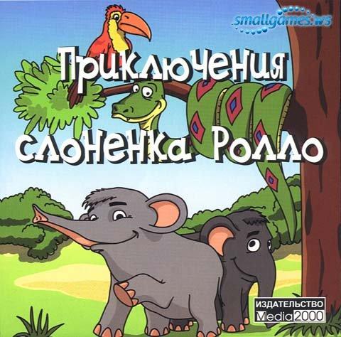 Приключения слоненка Ролло
