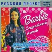 Барби - секретный агент