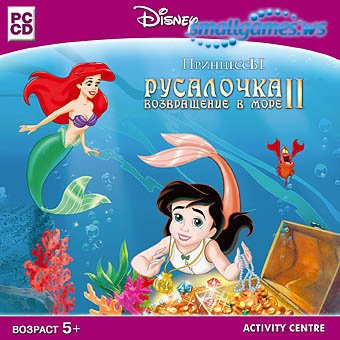 Принцессы. Русалочка 2. Возвращение в море