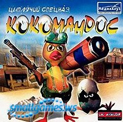 Кокомандос: Цыплячий спецназ