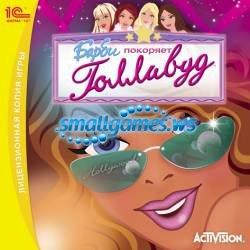 Барби покоряет голливуд скачать бесплатно игру на gamefree. Ru.