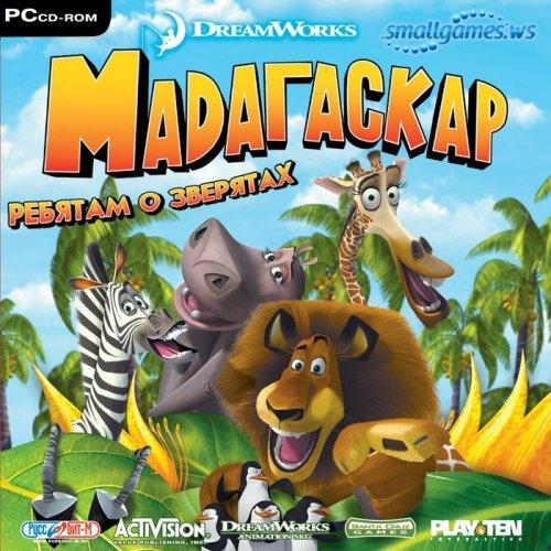 Мадагаскар: Ребятам о зверятах