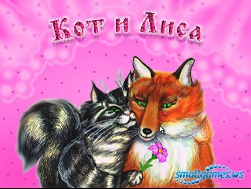 Русские народные сказки (том 5)