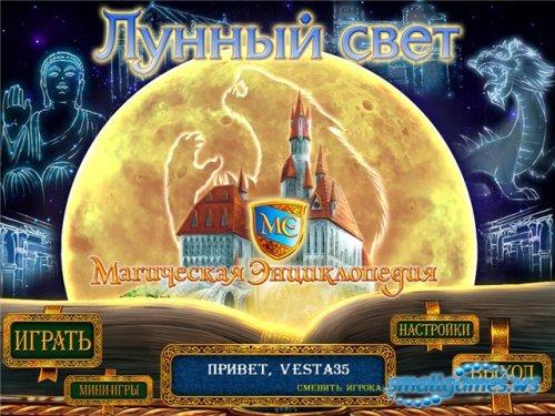 Магическая энциклопедия 2. Лунный Свет