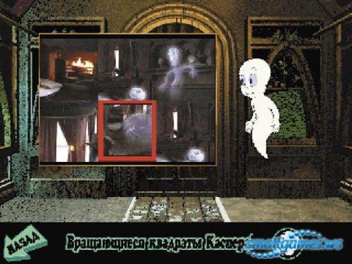 Каспер в школе привидений