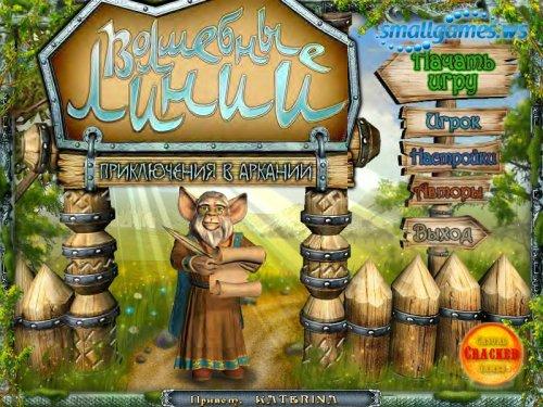 Волшебные линии 3: Приключения в Аркании