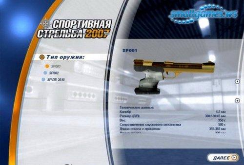 Спортивная стрельба 2007