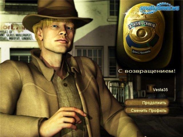 Детектив Кромвель v.1.0 - полная русская версия - представляем вам историю