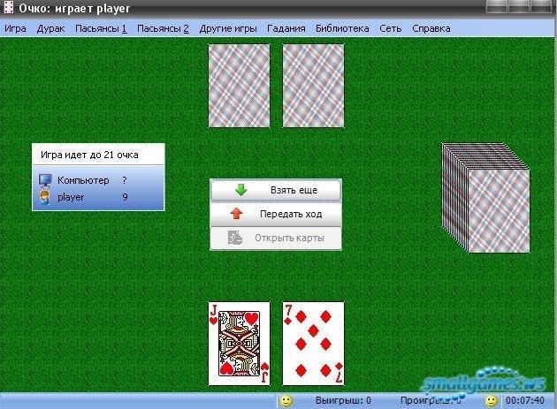 компьютерные карточные игры скачать