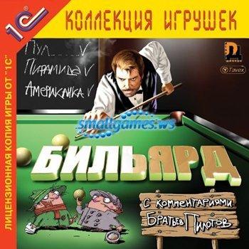 Бильярд  с комментариями братьев Пилотов