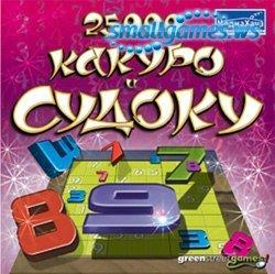 25000 Какуро и Судоку