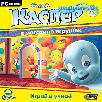 Каспер в магазине игрушек