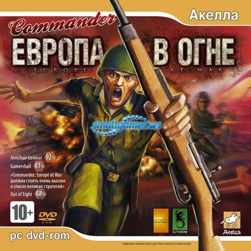 Commander - Европа в огне (2007/Rus)
