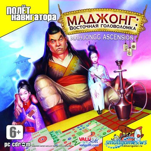Маджонг: Восточная головоломка