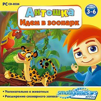 Антошка - Идем в зоопарк