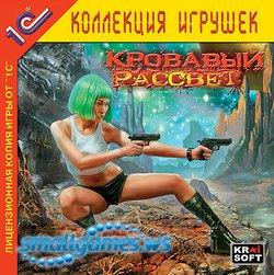 Кровавый рассвет (RUS)