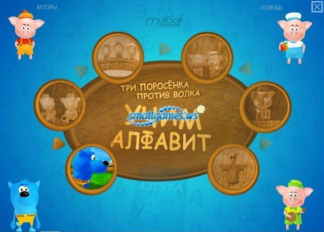Игру Учим Алфавит