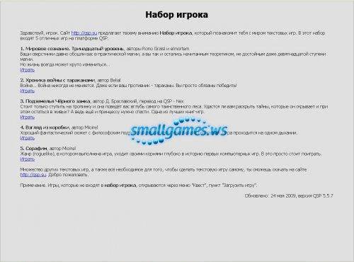 Набор Игрока QSP(0.6)
