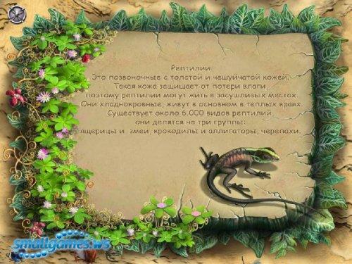 Маугли: Удивительный мир животных