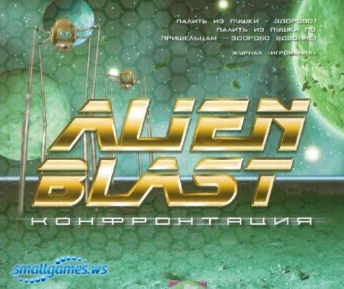Alien Blast - Конфронтация