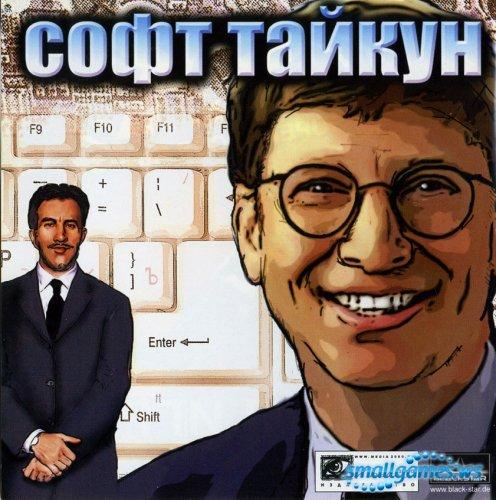 Софт Тайкун