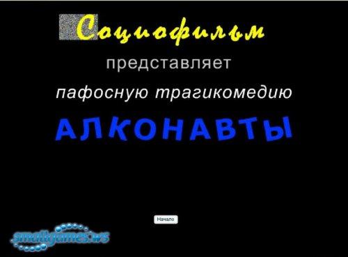 Алконавты
