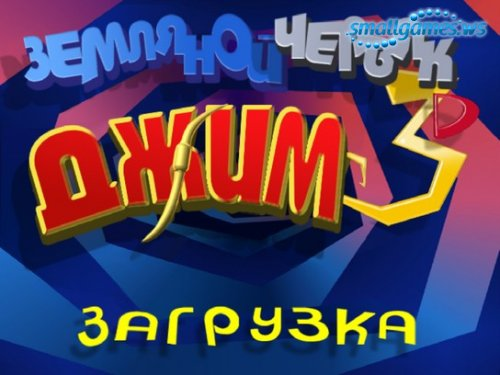 Earthworm Jim 3D Русский текст