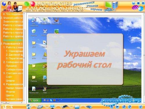 Компьютер для дошкольников