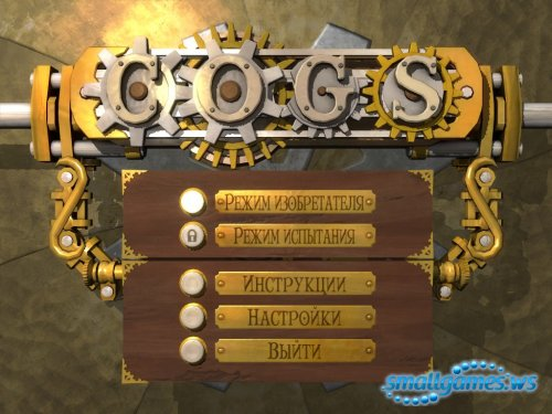 Cogs (русская версия)