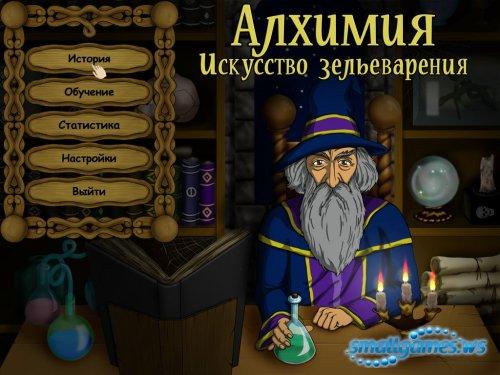 Алхимия. Искусство зельеварения