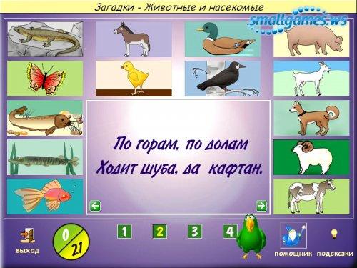 Русские Загадки
