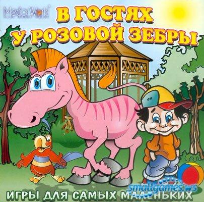В гостях у розовой зебры