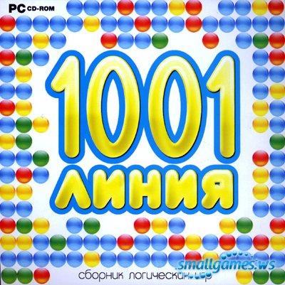 1001 линия