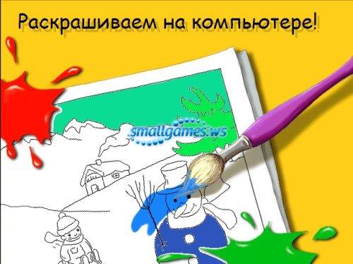 Раскраски для девочек раскрашивать на компьютере - 5