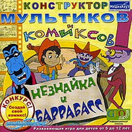 """Конструктор мультиков и комиксов """"Незнайка и Баррабасс"""""""