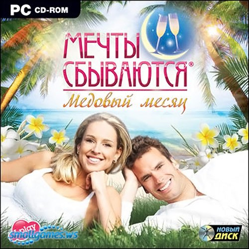 Мечты сбываются – Медовый месяц