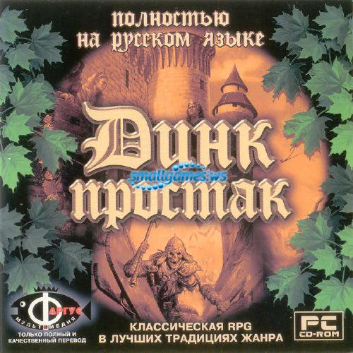Dink Smallwood - Динк Простак (RUS/1997)