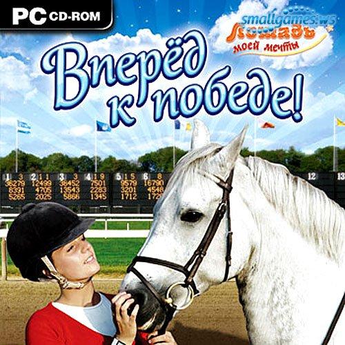 Лошадь моей мечты - Вперед к победе!