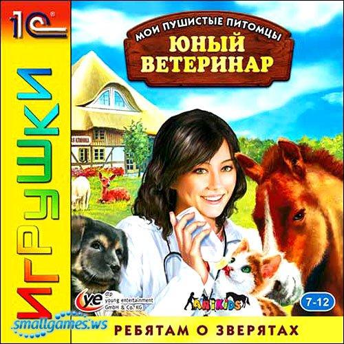 Мои Пушистые Питомцы - Юный Ветеринар